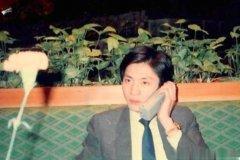 中国内地第一个有手机号码的人